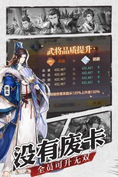 三国志幻想大陆官方最新版