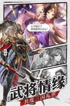 三国志幻想大陆官方最新版下载