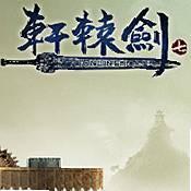 轩辕剑7手机版