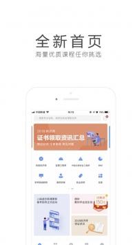 环球网校app