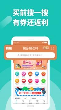 利趣网app