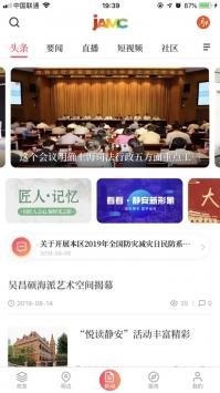 上海静安安卓版