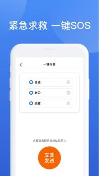 位知宝app