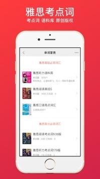 学为贵雅思app
