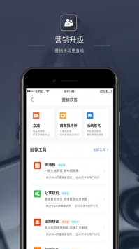 点评管家app
