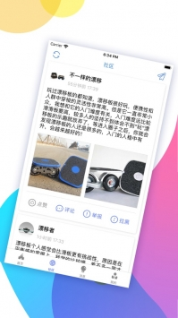 友聊app