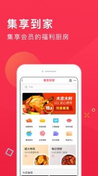 集享联盟app