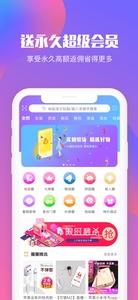 省钱圈app