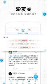 澎湃新闻app