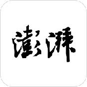 澎湃新闻app  v1.0
