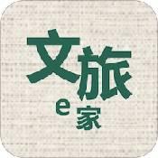 文旅e家app