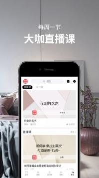 设计头条app