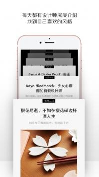最美有物app