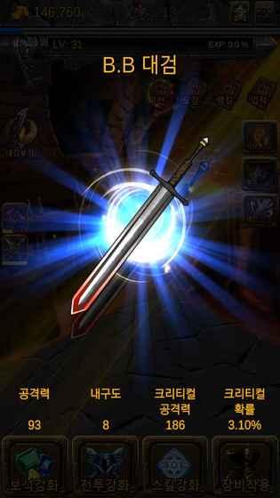 培养王座之剑安卓版