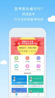 阿虎医考app