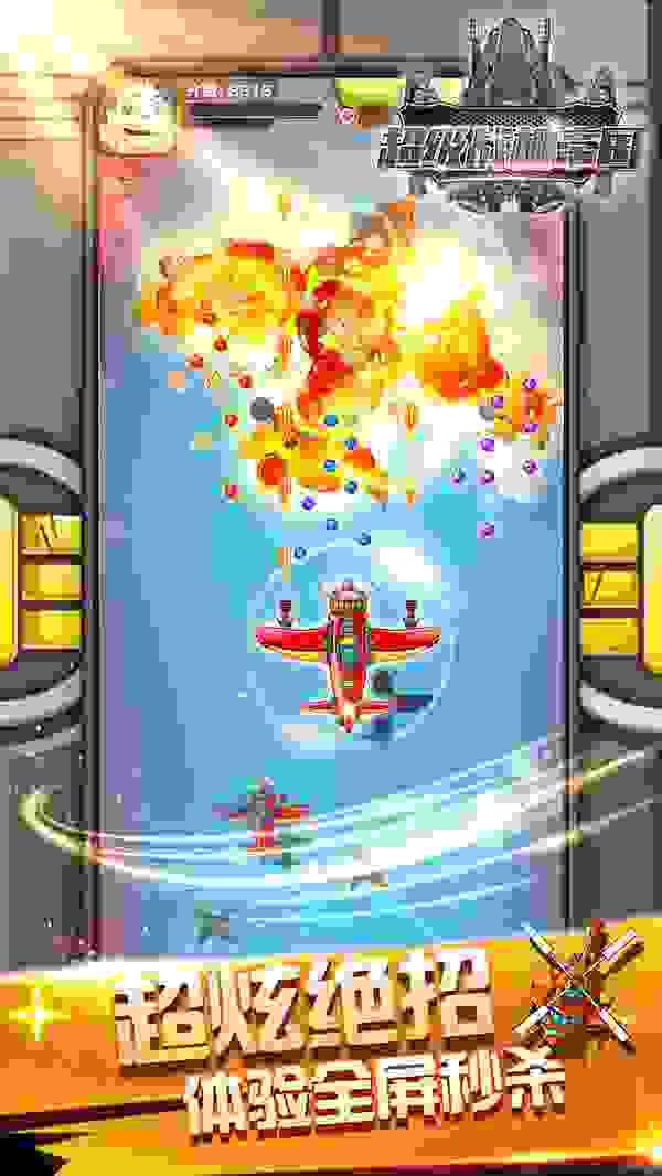 超级战机帝国官方版