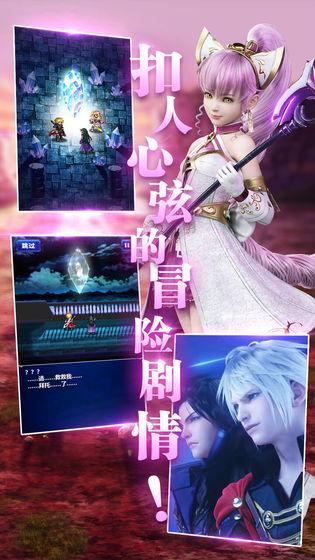 最终幻想勇气启示录破解版下载