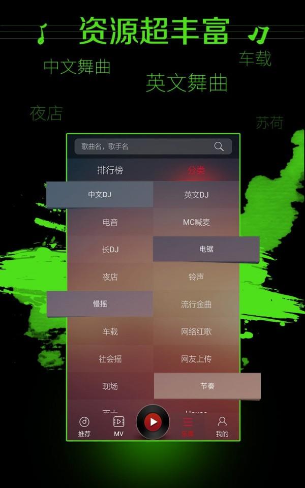 DJ多多最新手机版下载