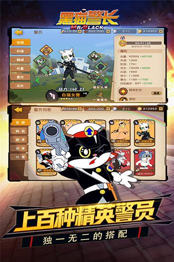 黑猫警长联盟官方版