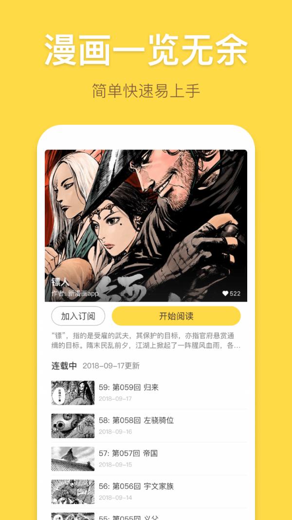 暴走漫画最新版
